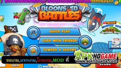 bloons td battles mod apk 187 bloons td battles ver 3 5 1 5 mod apk โกงเง น offline hack เกมส ใหม ๆ