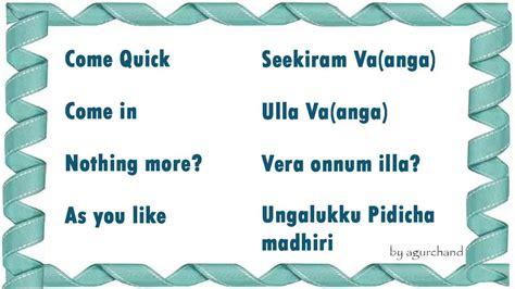 sentence pattern through tamil learn tamil through english short sentences 01 youtube