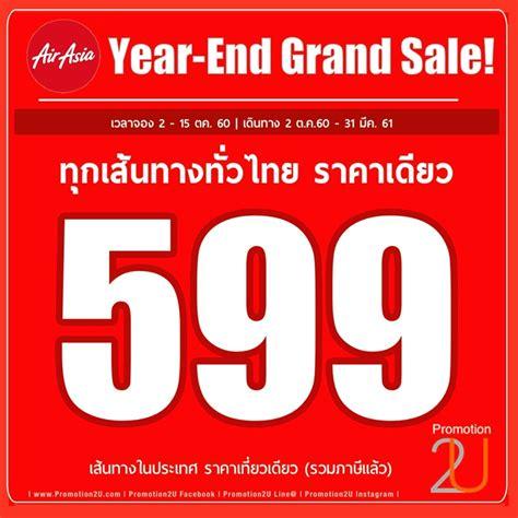 Airasia Year End Grand Sale 2017 | โปรโมช นแอร เอเช ย 2560 บ นปลายป ม แต ค ม ท กเส นทาง