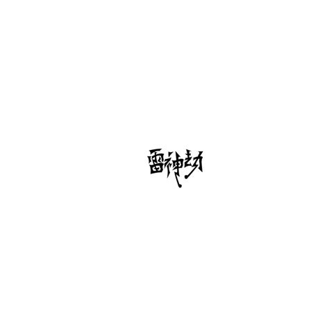 font design application chinese design free chinese font download page 13