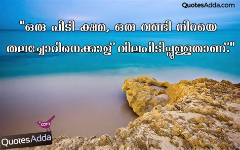 malayalam quotes about life inspiring malayalam quotes about life for facebook and