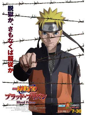 film naruto wikipedia naruto shipp 251 den film 5 blood prison naruto wiki