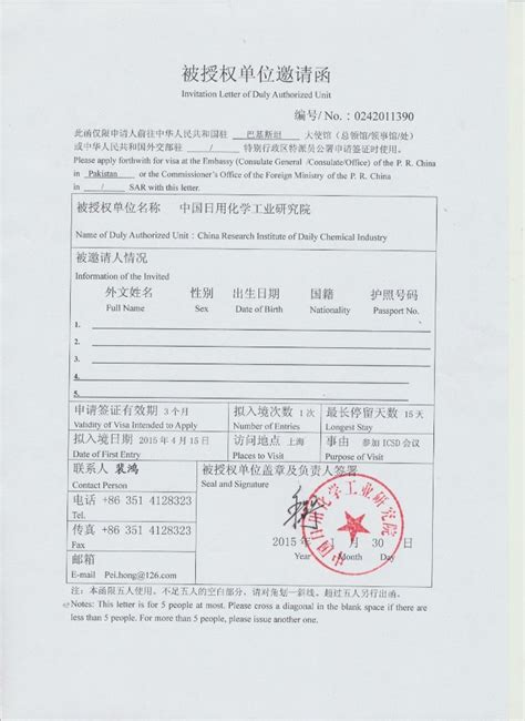 Invitation Letter For China Work Visa China Visa Invitation Letter