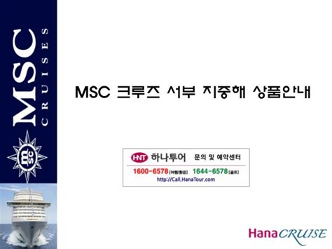 Which One Is Better M Sc Or Mba by 2014 서부지중해 크루즈여행 제안서