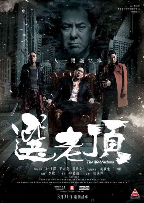film seri hongkong 2016 hong kong poster gallery 選老頂 the mobfathers