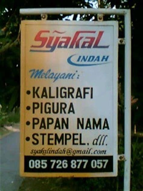 Bordir Papan Nama syakal indah papan nama