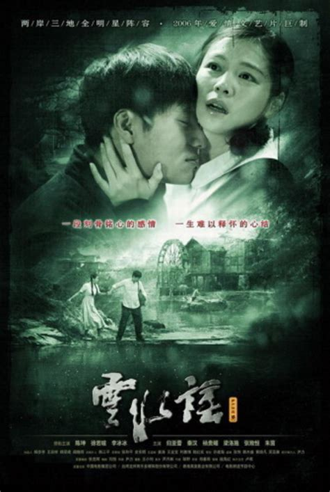 film cina romantic chinese romantic epic quot the knot quot