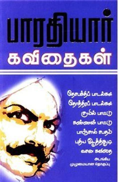 Bharathiar Mba Books by Quote By Bharathiyar Akkini Kunjondru Kanden Adhai