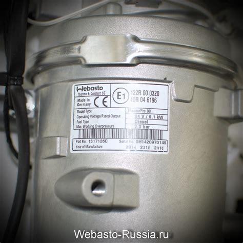 webasto thermo comfort se комплект webasto thermo pro 90 24v дизель