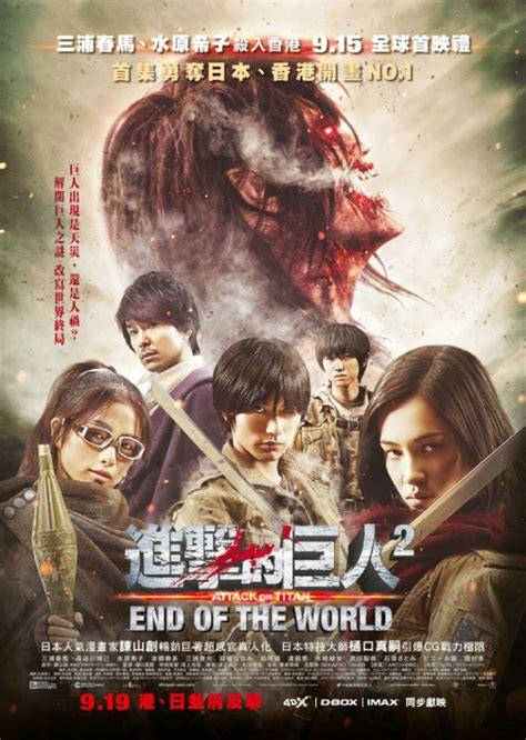 Watch Attack On Titan Part 2 2015 Attack On Titan Part 2 2015 Movie Trailer It S The End Of The World Filmbook