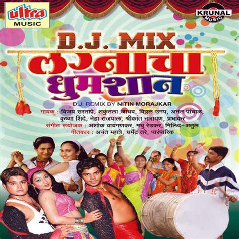 mangalashtak mp song  dj mix lagnacha dhumshan
