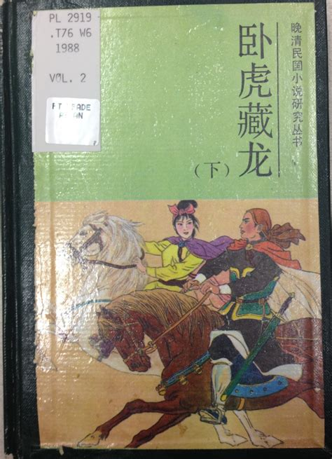 Lu Hid Tiger a journey of ving tsun setembro 2014