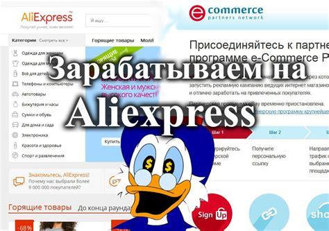 aliexpress youtube зарабатываем на aliexpress партнерская программа от