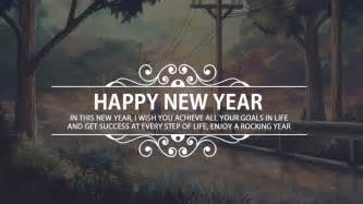 happy new year 2017 wishes messages greetings images status