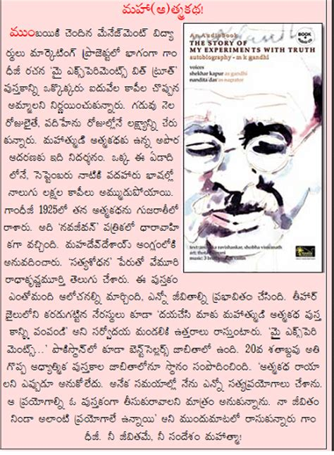 mahatma gandhi autobiography pdf telugudevotionalswaranjali gandhi telugu and english