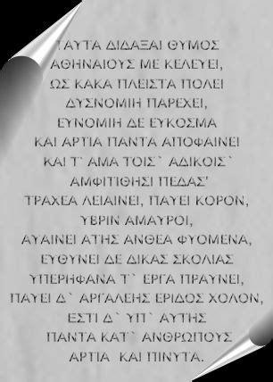 Solon-Eunomia. Audio, original Greek text and English