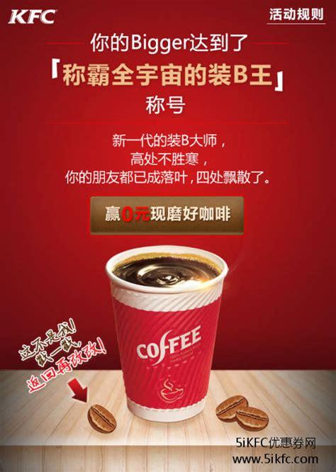 Coffee Kfc 北京肯德基现磨咖啡活动 可得肯德基现磨咖啡8 5元电子优惠券 还有机会免费喝咖啡 肯德基促销活动 5ikfc