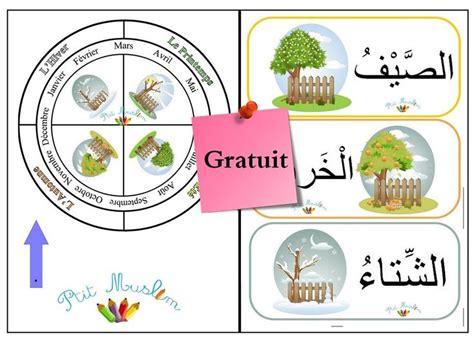 Calendrier Traduction Les 4 Saisons Arabe Et Fran 231 Ais Suggestion D Utilisation