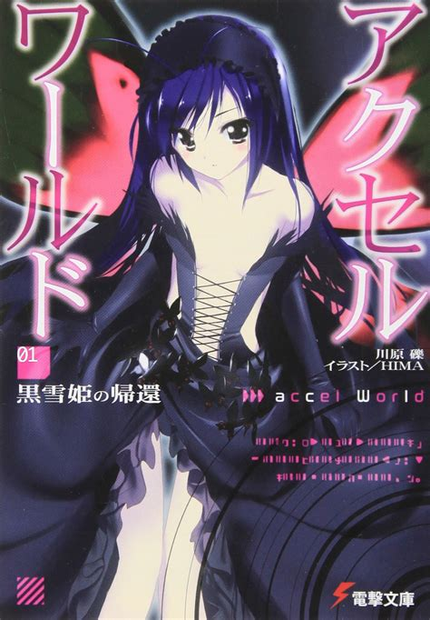 accel world vol 12 light novel the crest books des nouvelles de accel world infinite burst mag