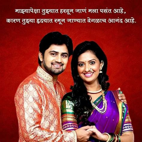 Marathi Thoughts For Wedding Album by Marathi Marathi Couples And Thoughts