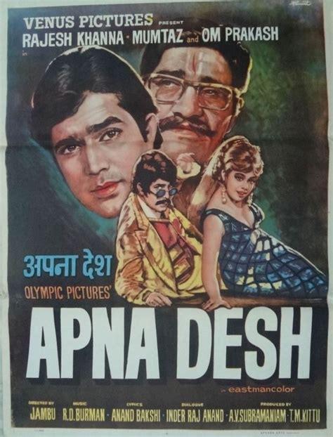 song kajra laga ke film apna desh 1972 with sinhala 1000 images about rajesh khanna bollywood film posters on