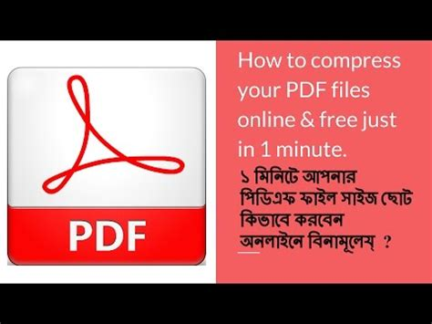 compress heavy pdf files how to shrink compress pdf file in online free youtube