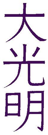 reiki info  correct dai ko myo reiki master symbol