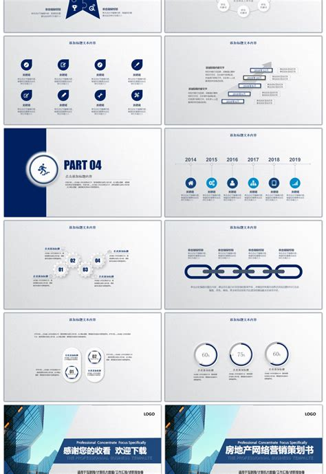 Awesome Real Estate Network Marketing Plan Ppt Template For Unlimited Download On Pngtree Network Marketing Templates