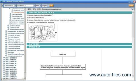 online service manuals 2006 hyundai tiburon electronic toll collection hyundai gds repair manuals download wiring diagram electronic parts catalog epc online
