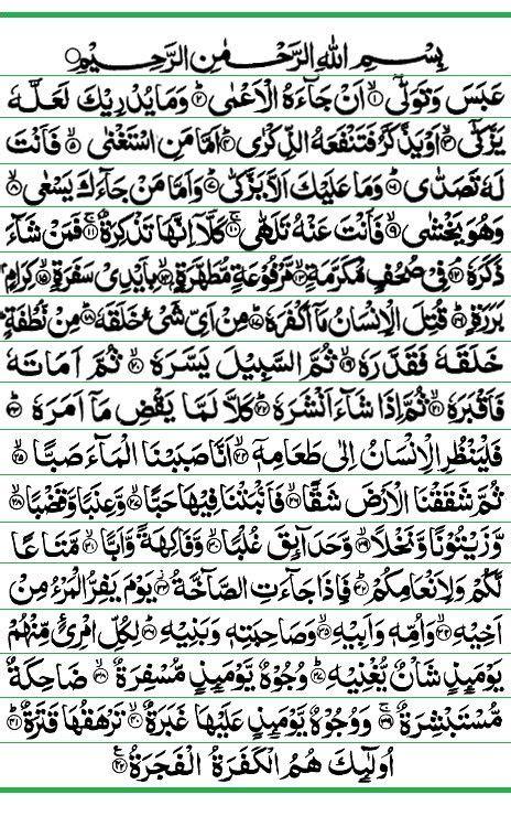 surah abasa quran surah al quran quran surah