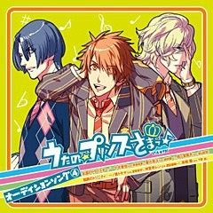 I D Audition Song by Uta No Prince Sama Audition Song 4