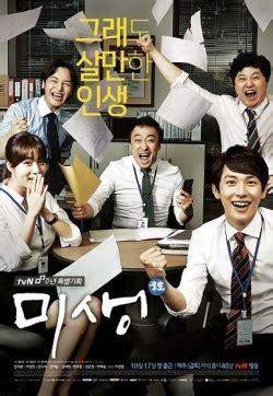 dramanice new site misaeng special at dramanice