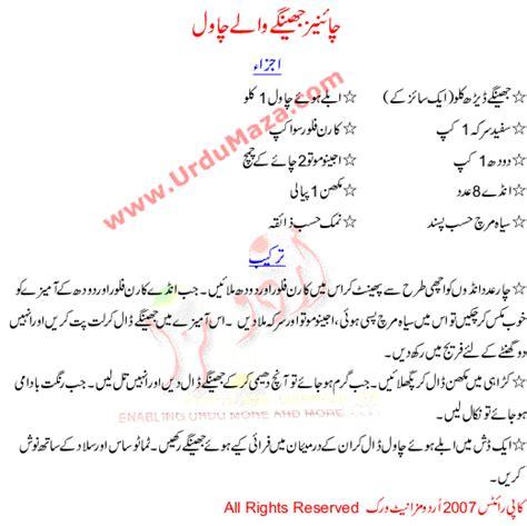 chinese film urdu chinese egg fried rice recipe in urdu