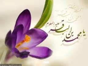 Image result for ولادت امام باقر جواد مقدم