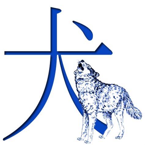 imagenes letras japonesas significado tatuaje de ideogramas perro tatuajes de kanji