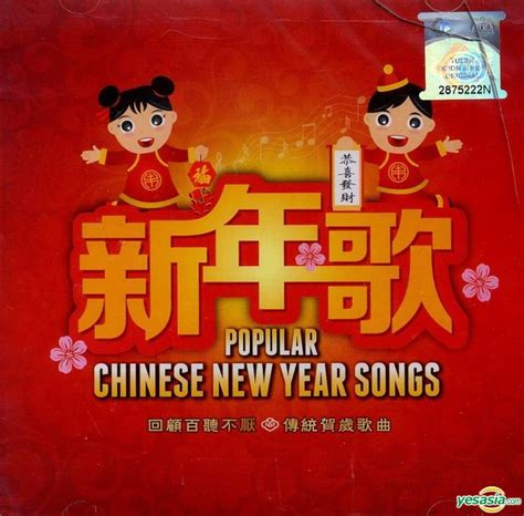 various new year song mandarin yesasia popular new year songs malaysia version