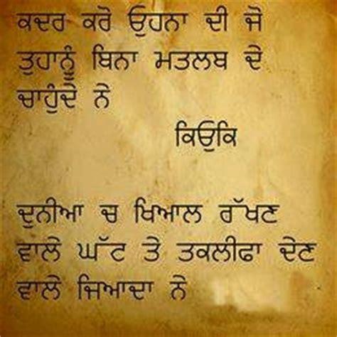 punjabi status for whatsapp best new punjabi ghaint status and att punjabi status for