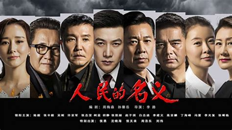 china film name china s house of cards hits the tv screen as xi jinping