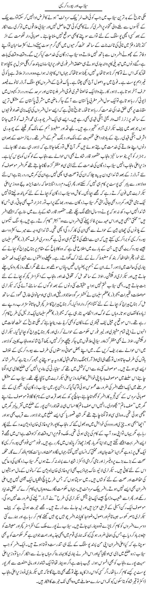 Flood In Pakistan Essay In Urdu Language by Urdu Columns 08 16 10