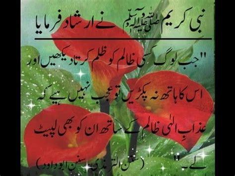 hadees bukhari in urdu part 1 youtube hadees bukhari in urdu part 7 youtube