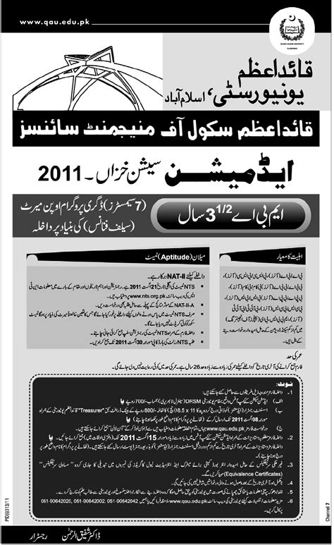 Mba Admission In Quaid E Azam by Admission In Pakistan Quaid I Azam Islamabad