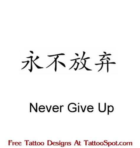 never give up tattoo design home name designs nevergiveup dont