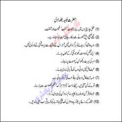 Aqwal e zareen wise sayings quranic club