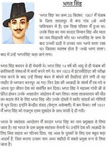 Bhagat Singh Essay Writing by 1000 Bhagat Singh Quotes On Quotes Bhagat Singh And Indira Gandhi Quotes