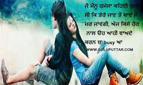 images of love in punjabi pin pin sad girl comments desi on pinterest on pinterest
