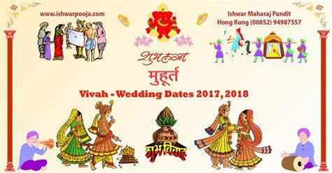 Calendar 2018 Krishna Hindu Vivah Wedding Dates 2017 2018 Ishwar Maharaj