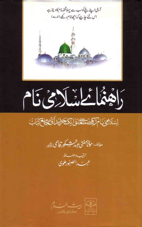 the meaning of books muslim names with meaning book in urdu urdu books and