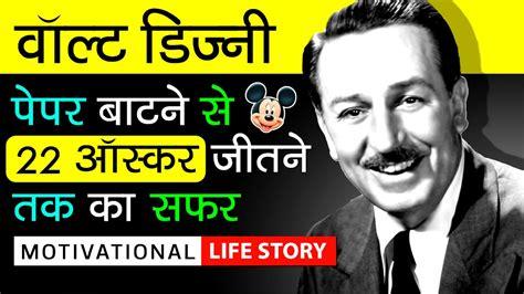 biography movie of walt disney walt disney biography in hindi motivational video