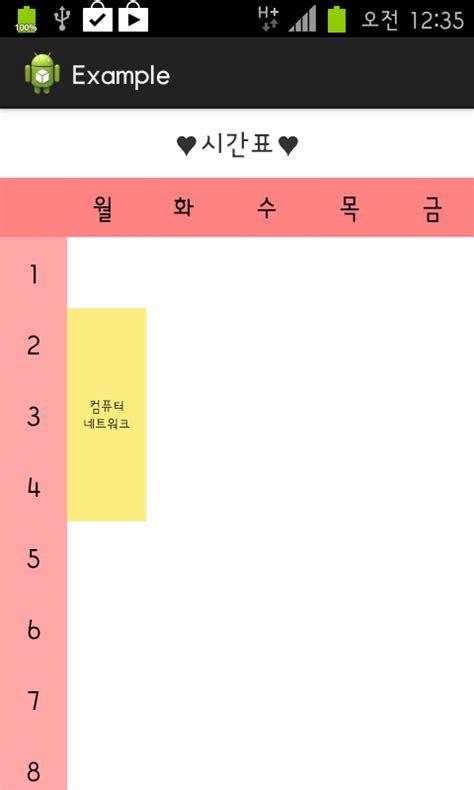 java layout rows 안드로이드 gridlayout의 row column 값을 java로 입력받는 방법 질문합니다