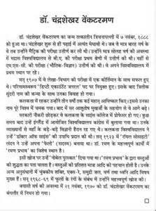 Essay On Cv Raman In Telugu by Www Calender2015 Thakur Prasad New Calendar Template Site